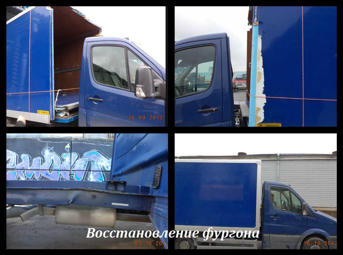 Восстановление фургона